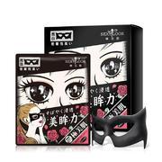 台湾SEXYLOOK极美肌 透白明亮黑眼膜 7片入