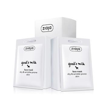 波兰ZIAJA/齐叶雅山羊奶面膜嫩白保湿补水涂抹面膜20片/盒